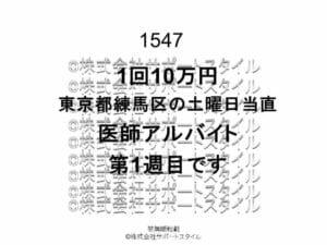 東京都 練馬区 土曜日当直 第1週目 1回10万円 医師アルバイト