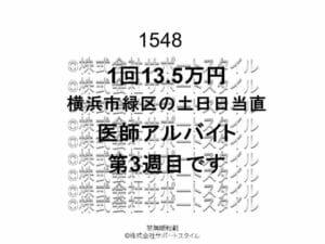 横浜市 緑区 土日日当直 第3週目 1回13.5万円 医師アルバト