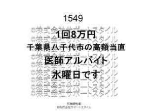 千葉県 八千代市 高額当直 水曜日 1回8万円 医師アルバイト