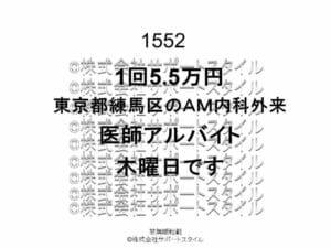 東京都 練馬区 内科外来 木曜AM 1回5.5万円 医師アルバイト