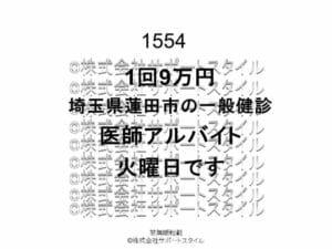 埼玉県 蓮田市 一般健診 火曜日 1回9万円 医師アルバイト