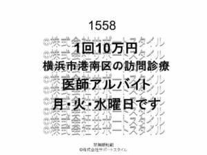 横浜市 港南区 訪問診療 月・火・水曜日 1回10万円 医師アルバイト