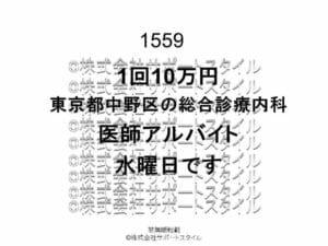 東京都 中野区 総合診療外来 水曜日 1回10万円 医師アルバト