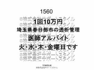 埼玉県 春日部市 透析管理 火・水・木・金曜日 1回10万円 医師アルバイト