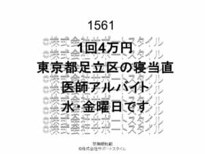 東京都 足立区 寝当直 水・金曜日 1回4万円 医師アルバイト