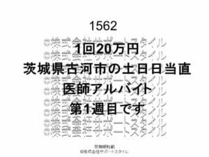 茨城県 古河市 土日日当直 第1週目 1回20万円 医師アルバイト