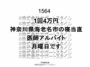 神奈川県 海老名市 寝当直 月曜日 1回4万円 医師アルバイト