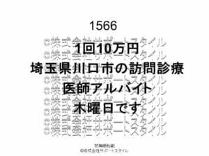 埼玉県 川口市 訪問診療 木曜日 1回10万円 医師アルバイト