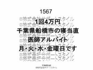 千葉県 船橋市 寝当直 月・火・水・金曜日 1回4万円 医師アルバイト