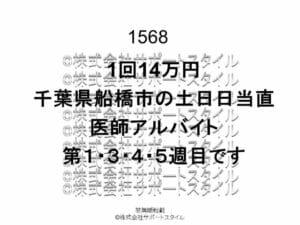 千葉県 船橋市 土日日当直第1・3・4・5週目 1回14万円 医師アルバイト