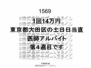 東京都 大田区 土日日当直 第4週目 1回14万円 医師アルバイト