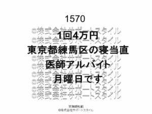 東京都 練馬区 寝当直 月曜日 1回4万円 医師アルバイト