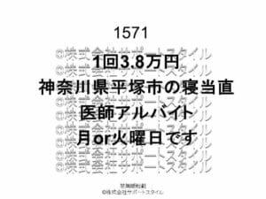 神奈川県 平塚市 寝当直 月・火曜日 1回3.8万円 医師アルバイト