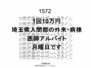 埼玉県 入間郡 外来病棟 月曜日 1回10万円 医師アルバイト