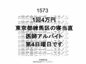 東京都 練馬区 寝当直 第4日曜日 1回4万円 医師アルバイト