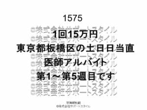 東京都 板橋区 土日日当直 1回15万円 医師アルバイト