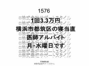 横浜市 都筑区 寝当直 月・水曜日 1回3.3万円 医師アルバイト