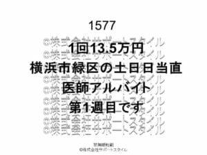 横浜市 緑区 土日日当直 1回13.5万円 医師アルバイト
