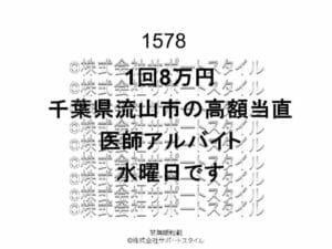 千葉県 流山市 高額当直 水曜日 1回8万円 医師アルバイト