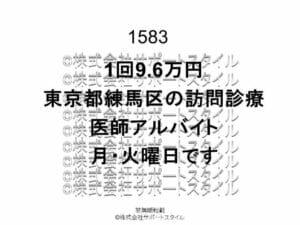 東京都 練馬区 訪問診療 月・火曜日 1回9.6万円 医師アルバイト