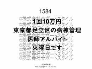 東京都 足立区 病棟管理 火曜日 1回10万円 医師アルバイト