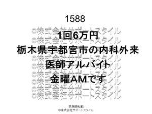 栃木県 宇都宮市 内科外来 金曜AM 1回6万円 医師アルバイト