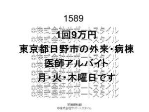 東京都 日野市 外来・病棟 月・火・木曜日 1回9万円 医師アルバイト