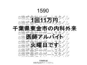 千葉県 東金市 内科外来 火曜日 1回11万円 医師アルバイト