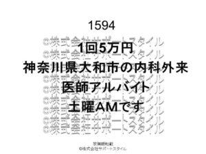 神奈川県 大和市 内科外来 土曜AM 1回5万円 医師アルバイト
