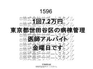 東京都 世田谷区 病棟管理 金曜日 1回7.2万円 医師アルバイト