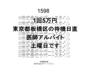 東京都 板橋区 待機日直 土曜日 1回5万円 医師アルバイト