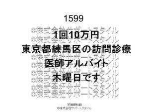 東京都 練馬区 訪問診療 木曜日 1回10万円 医師アルバイト