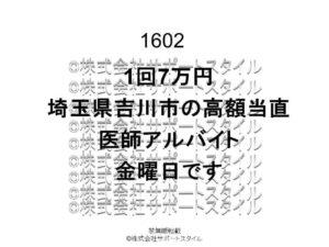 埼玉県 吉川市 高額当直 金曜日 1回7万円 医師アルバイト