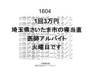 埼玉県 さいたま市 寝当直 火曜日 1回3万円 医師アルバイト