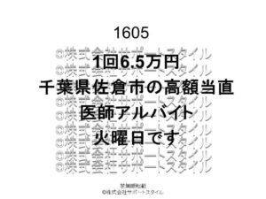千葉県 佐倉市 高額当直 火曜日 1回6.5万円 医師アルバイト