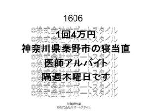 神奈川県 秦野市 寝当直 隔週木曜日 1回4万円 医師アルバイト