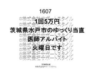 茨城県 水戸市 ゆっくり当直 火曜日 1回5万円 医師アルバイト