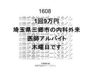 埼玉県 三郷市 内科外来 木曜日 1回9万円 医師アルバイト