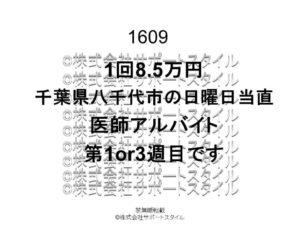 千葉県 八千代市 日曜日当直 第1or3週目 1回8.5万円 医師アルバイト