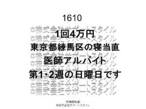 東京都 練馬区 寝当直 日曜日 1回4万円 医師アルバイト