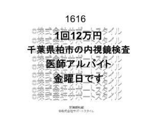 千葉県 柏市 内視鏡検査 金曜日 1回12万円 医師アルバイト